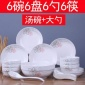景德镇碗盘套装 6人中式碗盘碗盘4.5英寸釉上彩汤碗大勺小清新可