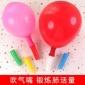 气球充气嘴老人儿童锻炼肺活量吹气嘴练习做活动吹汽球的工具用品