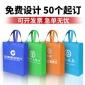 无纺培训班定做购物袋布袋手提袋定制广告环保袋印刷logo空白袋子