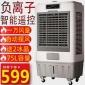 大型空调扇移动家用工业冷风机水冷水空调单冷商用制冷风扇工厂房