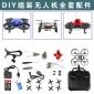 DIY组装四轴飞行器遥控飞机耐摔无人机拼装航模全套配件 玩具电机