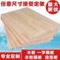 定制长方形木板材料衣柜隔板置物架实木松定制松木硬成人diy拼装