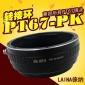 徕纳品牌PENTAX67 PT67 P67镜头转PK K KR KS K5D单反相机转接环