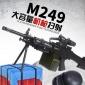 M249大发射电动连大容量弹抢m416可菠萝发水有弹吃鸡≥14岁枪