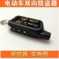 电动车双向防盗报警器36V-96V感应PKE启动 锁电机 偷电瓶会报