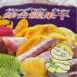 越南进口 沙巴哇菠萝蜜干果100g 综合蔬果干  德诚蔬果干菠萝密干