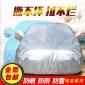 长城赛弗SUVCC64600专车专用汽车车罩车衣外套全包遮阳防晒防水